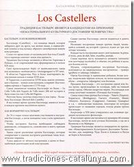 CastellersElena KudryPedret
