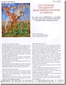 Rusiacon amor ElenaKudry2